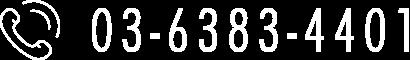 03-6383-4401