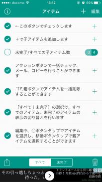 Checklist∞ キャプチャ1