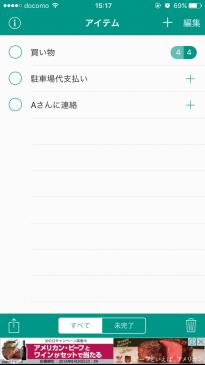 Checklist∞ キャプチャ2