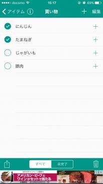 Checklist∞ キャプチャ3