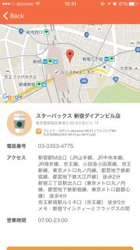 えれカフェ キャプチャ3