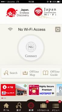 Japan Wi-Fi キャプチャ1