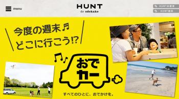 hunt-odekake.com_lp