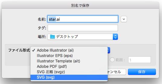 SVGの作り方1